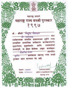 vanashree_puraskar